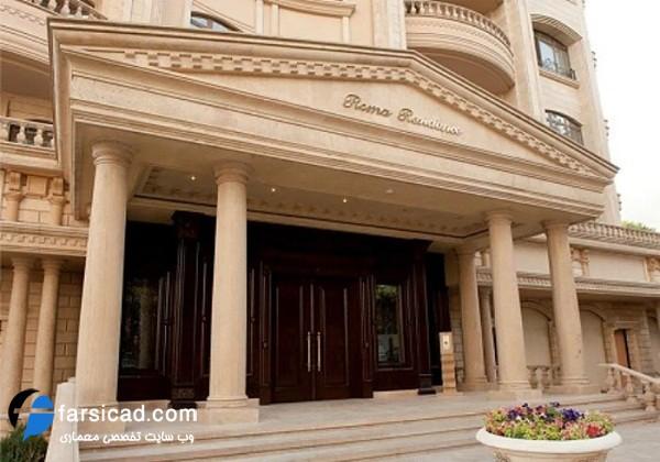 مجتمع مسکونی روما رزیدنس در کامرانیه تهران - مجتمع مسکونی ایرانی - نمای ساختمان - نمای مسکونی - نمای ویلا - نمای کلاسیک - نمای رومی