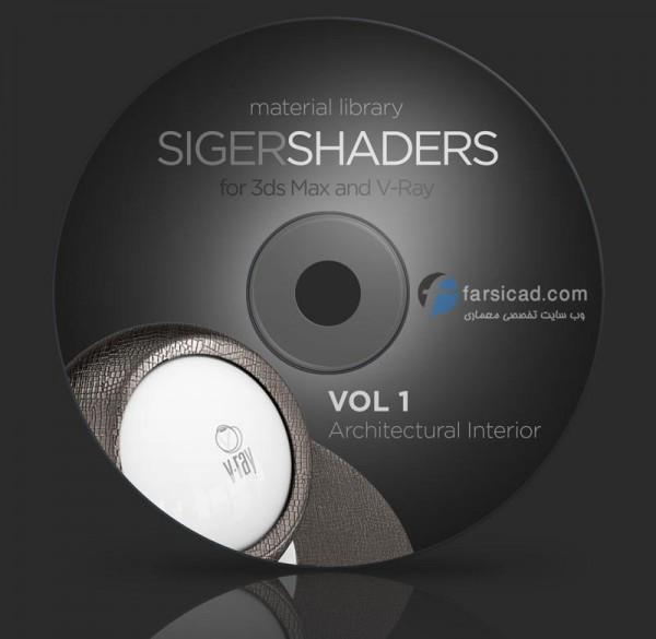 متریال vray - متریال ویری - SIGERSHADERS Vol.1