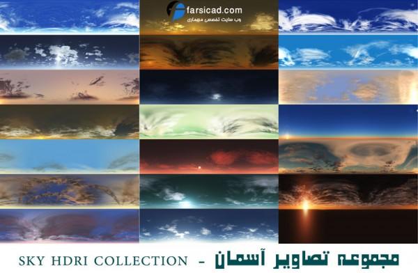 تصایر آسمان - تصویر آسمان - بک گراند آسمان - عکس پارونامای آسمان - Sky HDRI Collection