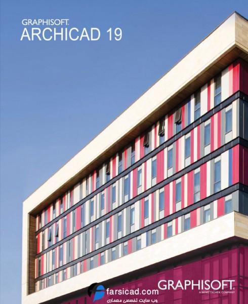 دانلود برنامه آرشی کد 19 - GraphiSoft – Archicad 19 Build 4013 ( آرشیکد 19 )