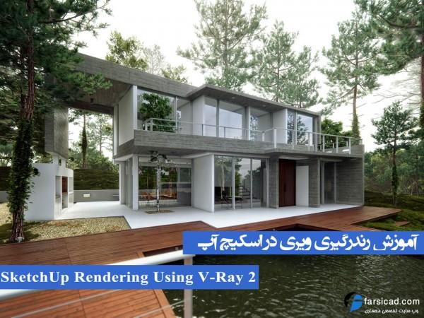 دانلود آموزش رندرگیری وی ری اسکچ آپ - Lynda – SketchUp Rendering Using V-Ray 2
