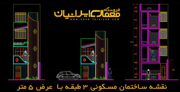 نقشه مسکونی - پلان مسکونی - نقشه اتوکدی dwg - نمای ساختمان اتوکدی