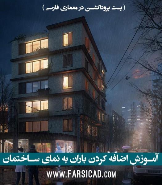 پست پروداکشن در معماری - فتوشاپ در معماری - نمای ساختمان - نما