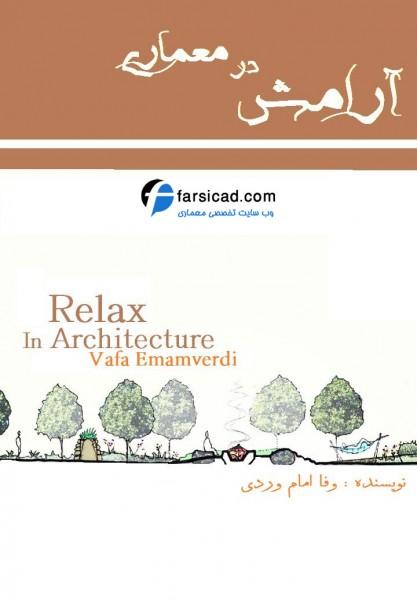 آرامش در معماری - مقاله معماری - مقالات معماری- معماری