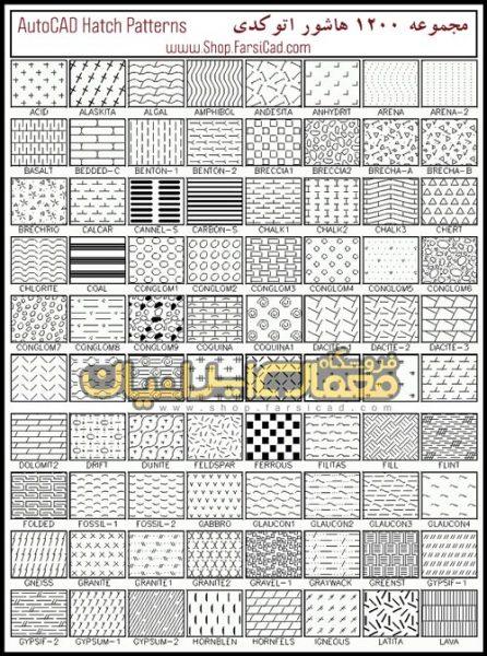 هاشور اتوکد - متریال اتوکد - هتچ اتوکد - AutoCAD Hatch Patterns