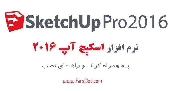 دانلود نرم افزار Sketchup Pro 2016 - کرک نرم افزار Sketchup Pro 2016