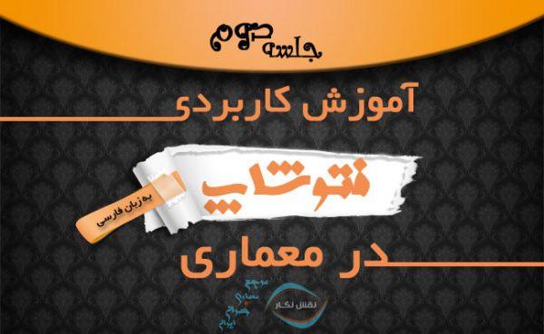 آموزش فتوشاپ در معماری - کاربرد فتوشاپ در معماری - آموزش فتوشاپ در معماری به زبان فارسی - پست پروداکشن در معماری