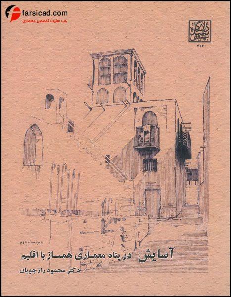 کتاب آسایش در پناه معماری همساز با اقلیم – نوشتۀ دکتر محمود رازجویان
