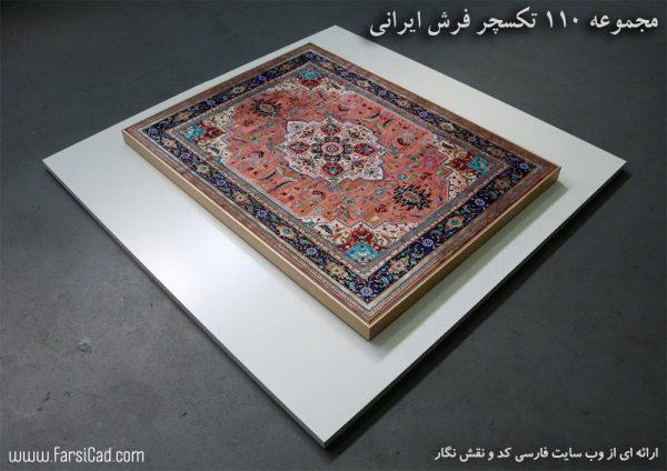 تکسچر فرش - متریال فرش - تکسچر 3dsmax - طرح فرش ایرانی - تکسچر sketchup