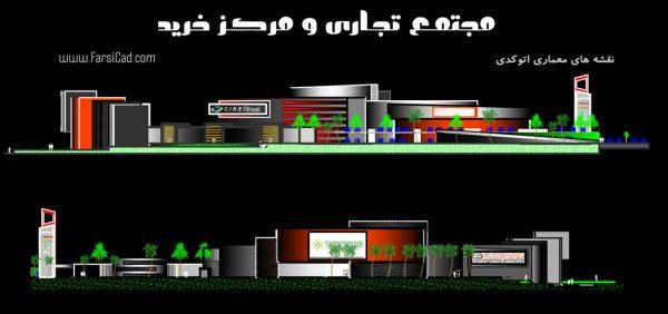 نقشه و پلان مجتمع تجاری و مرکز خرید - malls - دانلود نقشه های معماری اتوکدی dwg