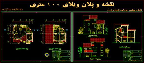 نقشه خانه باغ - پلان خانه باغ - نقشه ویلایی - پلان ویلا - پلان ویلایی اتوکدی
