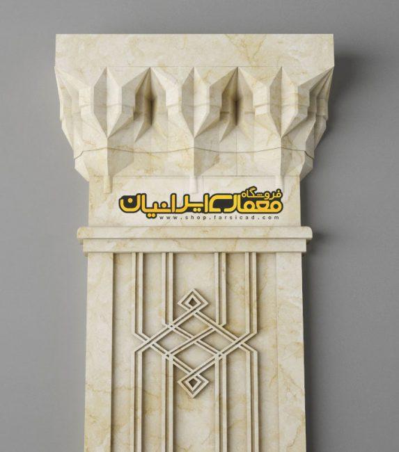 آبجکت ستون نما رومی - سرستون نمای رومی - آبجکت های کلاسیک - طرح کلاسیک - نمای رومی و کلاسیک سنگی