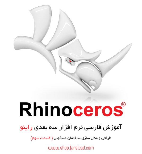 آموزش Rhino – آموزش راینو – آموزش فارسی راینو - آموزش راینو در معماری - آموزش راینو برای معماری