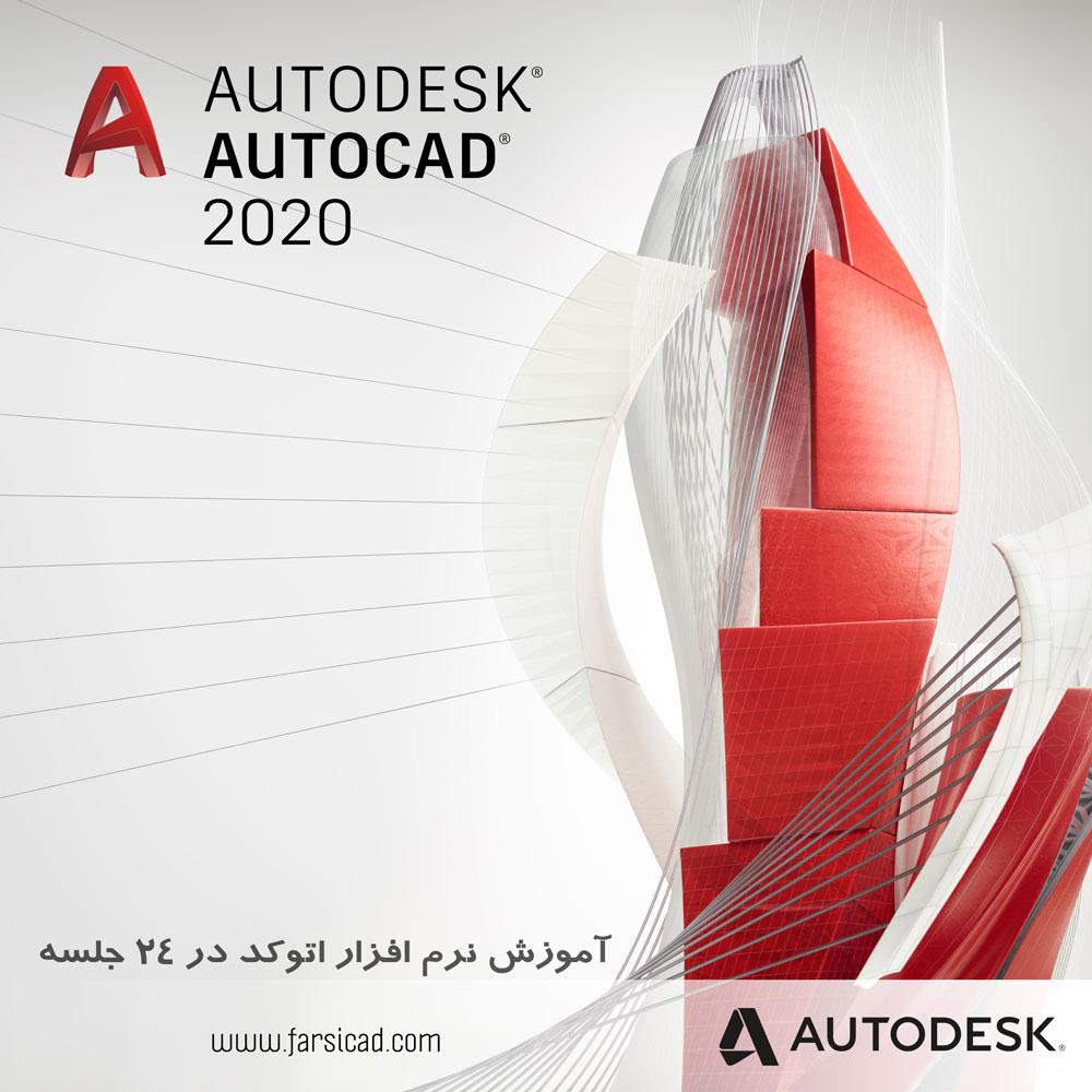 آموزش اتوکد 2020 در 24 جلسه - Autocad 2020 ( رایگان ، سریع و آسان ) 1