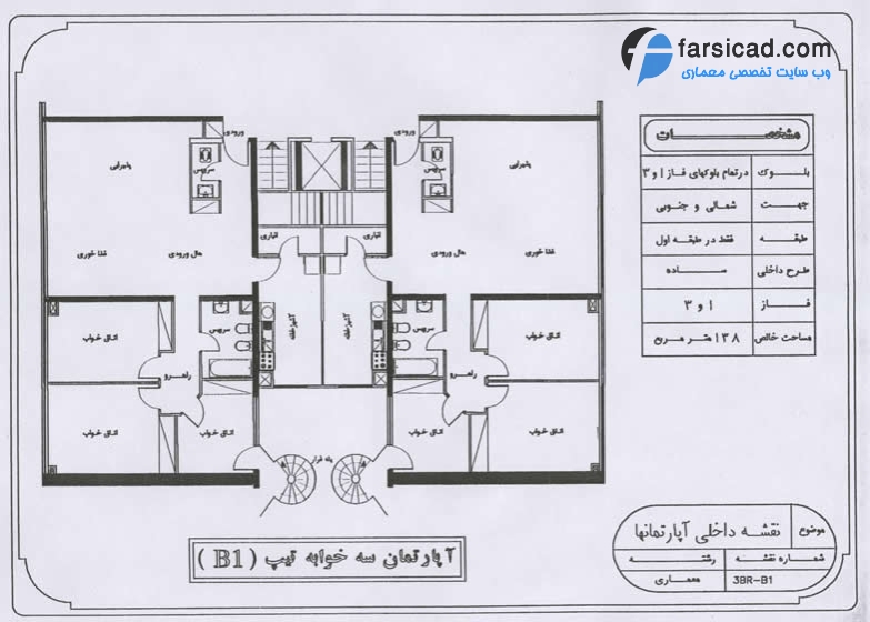 پلان آپارتمان سه خوابه تیپ B شهرک اکباتان - فاز1