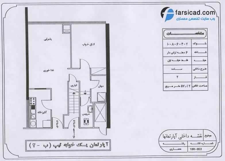 پلان آپارتمان یک خوابه تیپ ب 2 - فاز 2 و 3 شهرک اکباتان