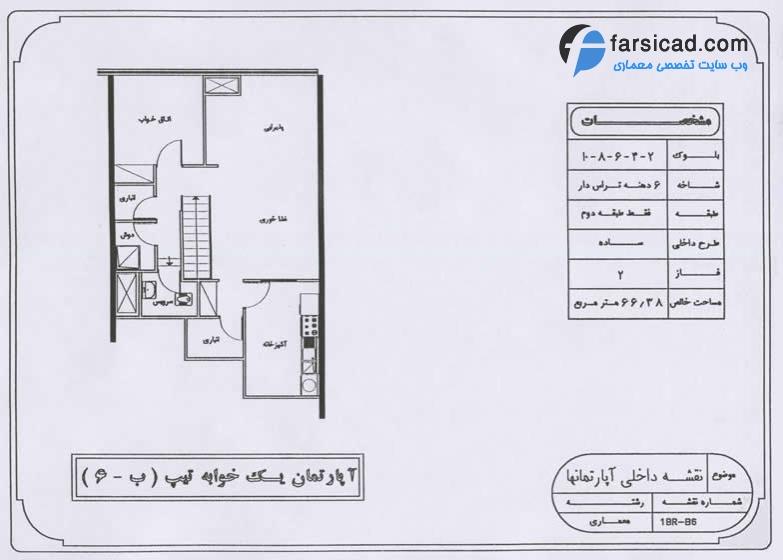 پلان آپارتمان یک خوابه تیپ ب 6 - فاز 2 و 3 شهرک اکباتان
