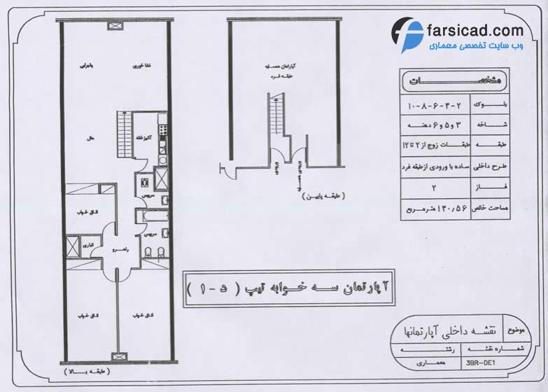 پلان آپارتمان دو خوابه تیپ د 1 - فاز 2 و 3 شهرک اکباتان