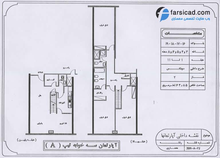 پلان آپارتمان سه خوابه تیپ A - فاز 2 و 3 شهرک اکباتان