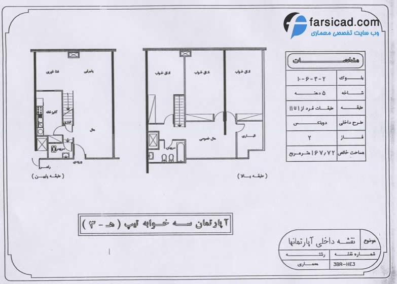 پلان آپارتمان سه خوابه تیپ ه 3 - فاز 2 و 3 شهرک اکباتان