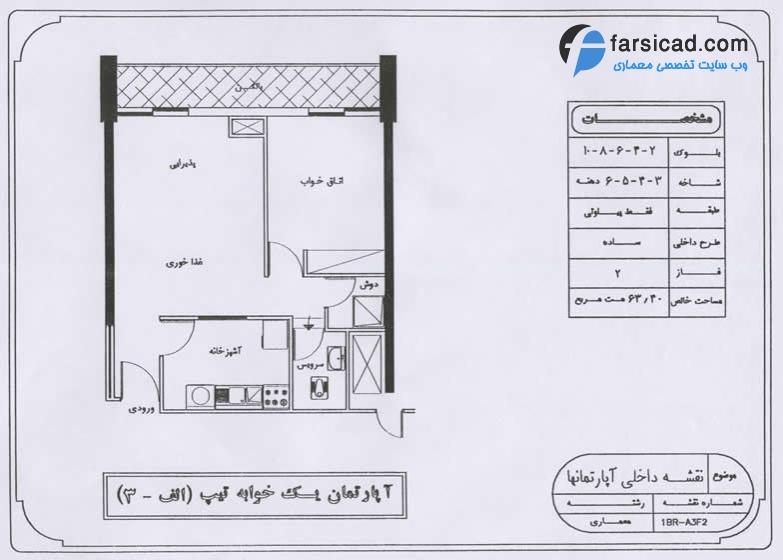 پلان آپارتمان یک خوابه تیپ الف 3 - فاز 2 و 3 شهرک اکباتان