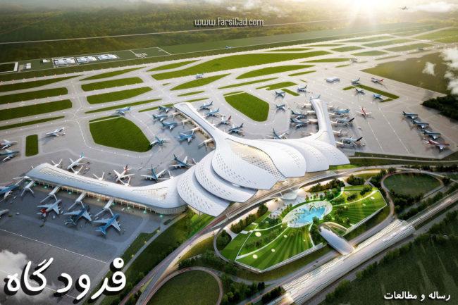 رساله فرودگاه بین المللی - طراحی فرودگاه - طرح فرودگاه - رساله طراحی فرودگاه- رساله معماری فرودگاه