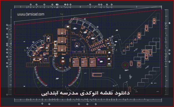 پلان مدرسه ابتدايي - پلان مدرسه ابتدایی - نقشه مدرسه ابتدایی - طراحی مدرسه ابتدایی