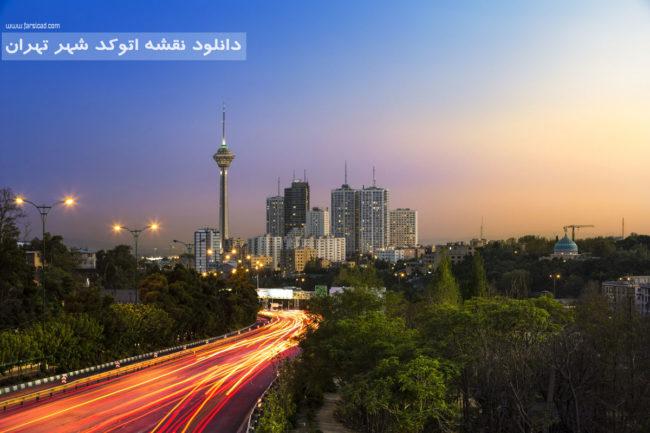 دانلود نقشه شهر تهران - دانلود نقشه های تهران - نقشه اتوکدی شهر تهران