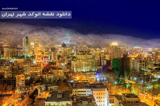 نقشه تهران pdf - دانلود نقشه تهران - نقشه اتوکد تهران منطقه 1