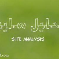 تحلیل سایت ( بایدها ونبایدها ) - site analysis 1
