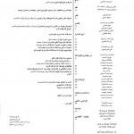 مجلع معمار - دو ماهنامه معمار - مجله معماری