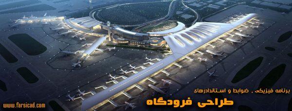 طذح فرودگاه - نقشه فرودگاه - پلان فرودگاه - ضوابط و استاندادرهای طراحی فرودگاه - برنامه فیزیکی فرودگاه