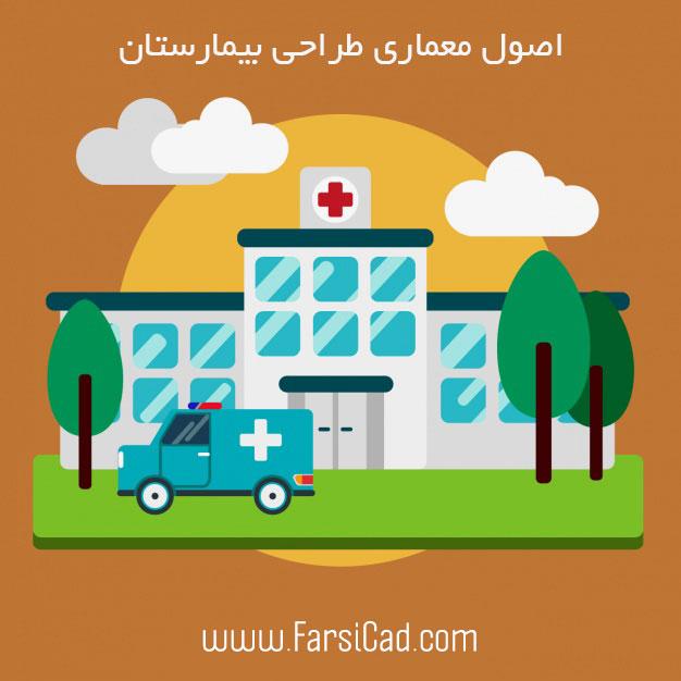 طراحی بیمارستان - مطالعات بیمارستان - نقشه بیمارستان - پلان بیمارستان