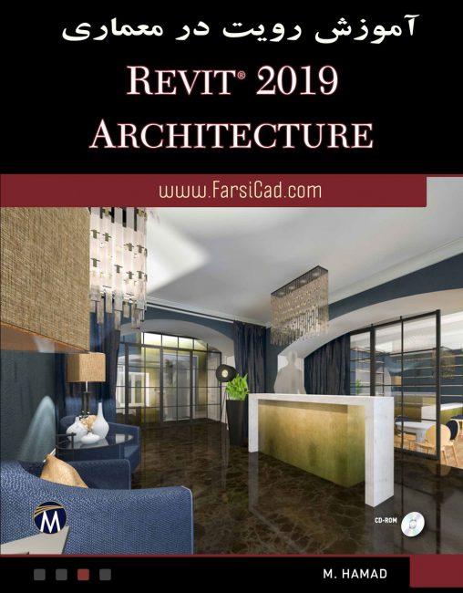 آموزش رویت در معماری - Revit Architecture 2019 - رویت 2019 revit