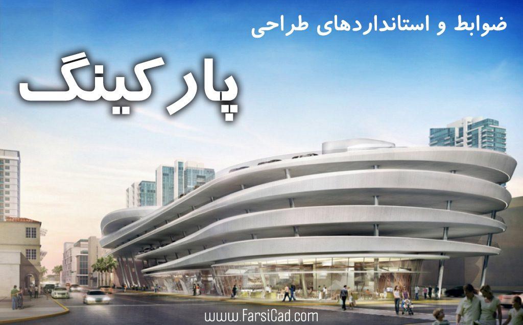 ضوابط پارکینگ شهرداری تهران pdf - ضوابط پارکینگ مجتمع مسکونی- ضوابط طراحی پارکینگ pdf - ضوابط پارکینگ pdf