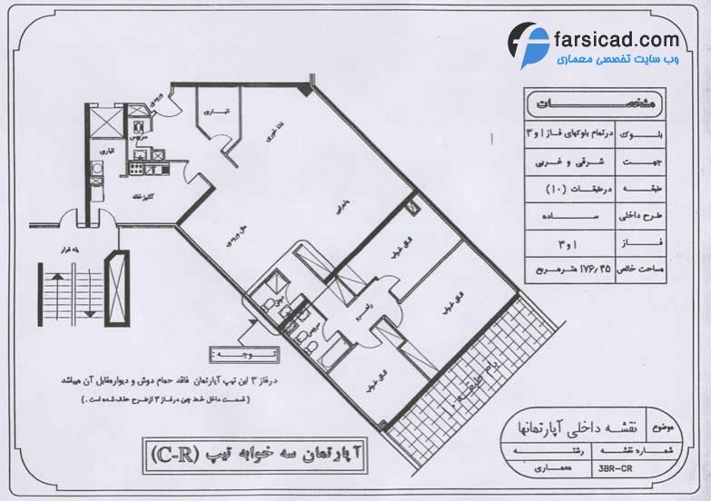 پلان آپارتمان سه خوابه تیپ C2 شهرک اکباتان - فاز1
