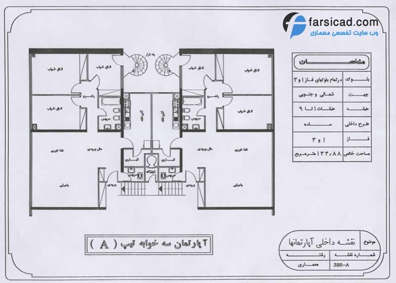 پلان آپارتمان سه خوابه تیپ A شهرک اکباتان - فاز1
