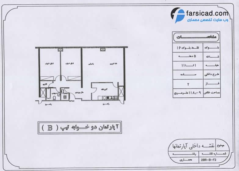 پلان آپارتمان دو خوابه تیپ B - فاز 2 و 3 شهرک اکباتان