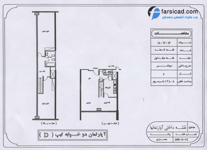پلان آپارتمان دو خوابه تیپ D - فاز 2 و 3 شهرک اکباتان