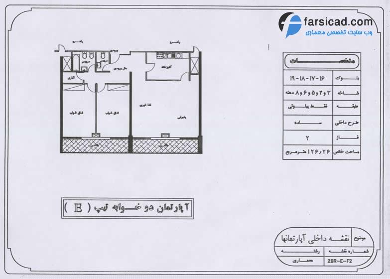 پلان آپارتمان دو خوابه تیپ E - فاز 2 و 3 شهرک اکباتان