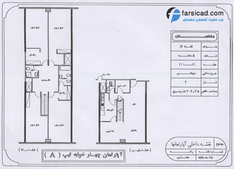 پلان آپارتمان چهار خوابه تیپ A - فاز 2 و 3 شهرک اکباتان