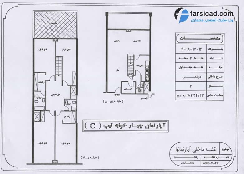 پلان آپارتمان چهار خوابه تیپ C - فاز 2 و 3 شهرک اکباتان