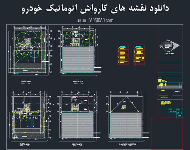 نقشه ساخت کارواش - نقشه کارواش اتوماتیک - نقشه کارواش اتومات  -پلان کارواش خودرو - پلان کارواش مدرن- پلان کارواش مکانیزه