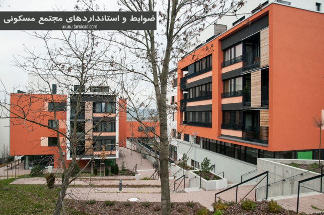 ضوابط مجتمع مسکونی pdf - ضوابط طراحی مجتمع مسکونی - اصول و ضوابط طراحی مجتمع مسکونی - استانداردهای مسکونی