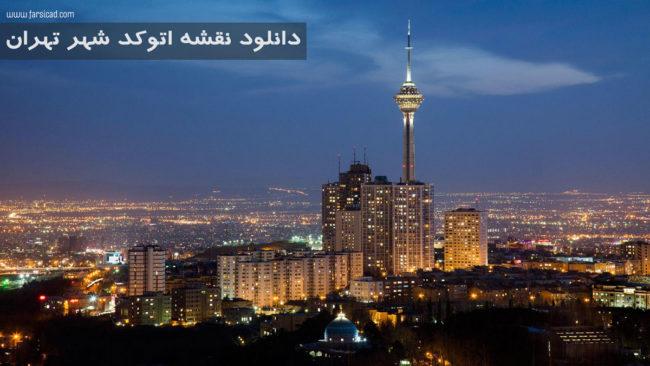 نقشه اتوکد شهر تهران - نقشه کامل اتوکد تهران - نقشه تهران dwg - نقشه شهر تهران